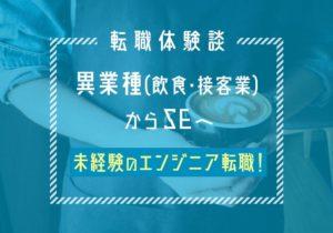 異業種(飲食・接客業)からSEへの転職【それぞれの物語】30代/男性/東京都在住