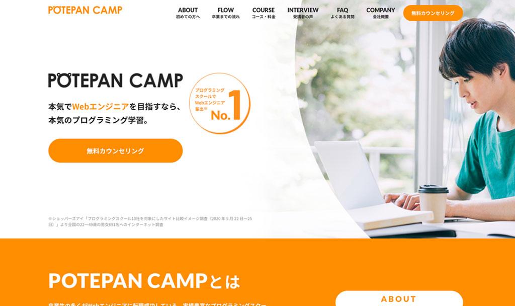 ポテパンキャンプの公式サイト