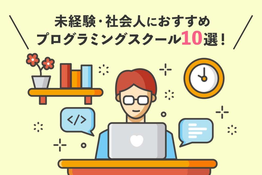 未経験・社会人のためのプログラミングスクール10選