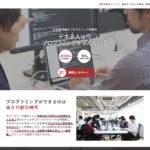 テックキャンプ プログラミング教養の公式サイト