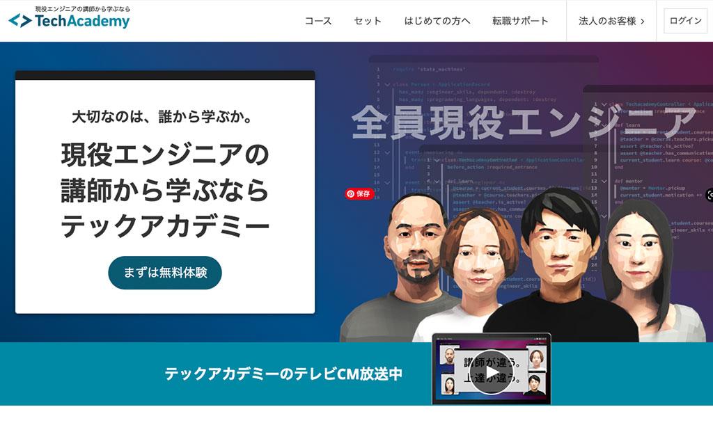 TechAcademy(テックアカデミー)の公式サイト