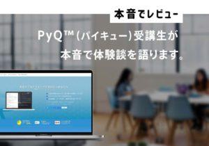 PyQ™(パイキュー)受講生が本音で体験談を語ります。[第1弾]〜個人スタンダードプラン受講