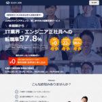 GEEK JOB(プログラミング学習/就職・転職支援サービス)の特徴について