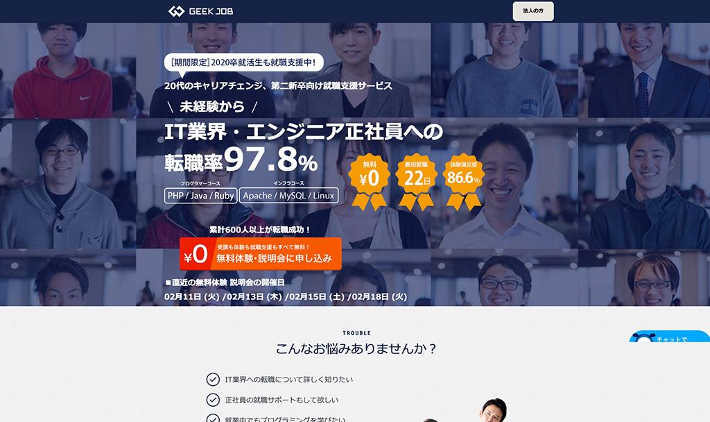 GEEK JOBの公式サイト