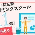 【無料あり】転職支援・保証型プログラミングスクール比較9選!社会人・学生さんの転職・就職に強い!