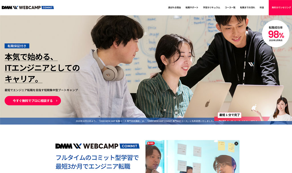 DMM WEBCAMP COMMIT