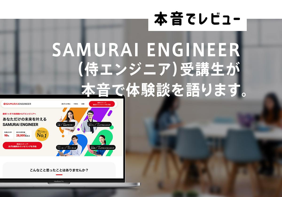 SAMURAI ENGINEER(侍エンジニア)の受講生による体験談