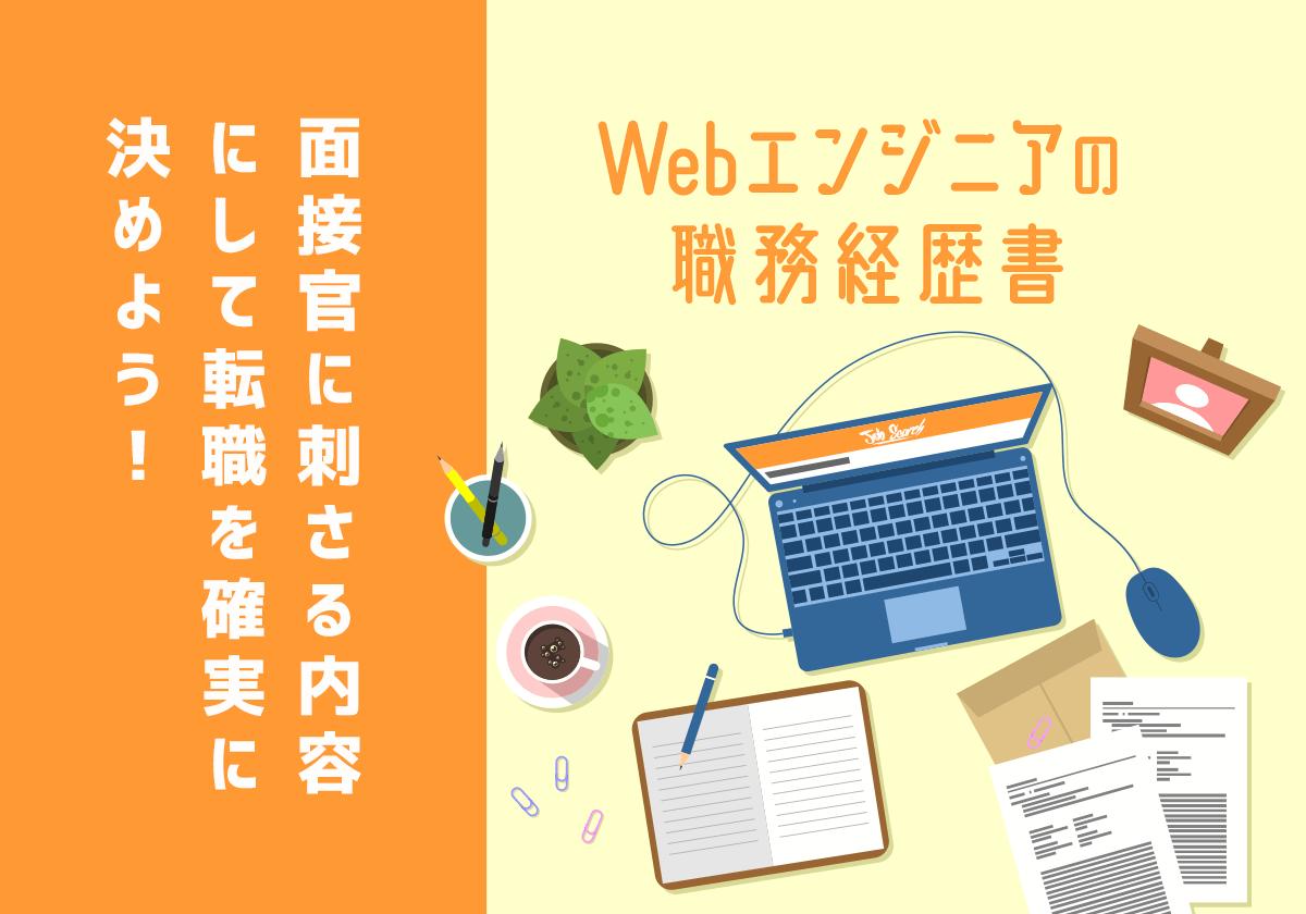 Webエンジニアの職務経歴書を【面接官に刺さる】内容にして転職を確実に決めよう!