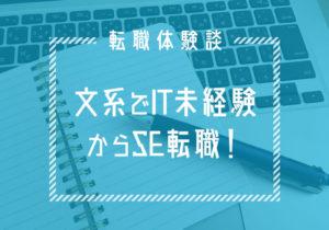 文系でIT未経験な私がSEになれるまでの話【それぞれの物語】20代/男性/東京在住