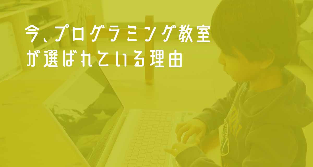 今、プログラミング教室が選ばれている理由