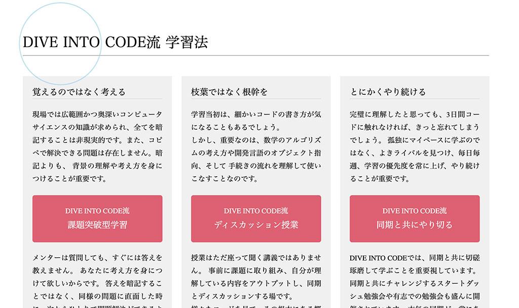 diveintocodeの学習方法のイメージ