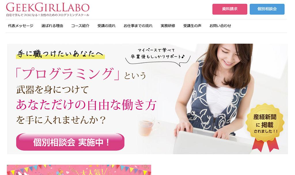 GeekGirlLabo|女性向けオンラインプログラミングスクールの公式サイト