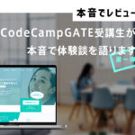 CodeCampGATE(コードキャンプゲート)ー受講生の本音の体験談・レビュー[第一弾]