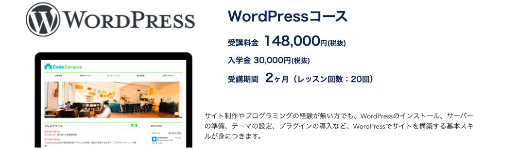 WordPressコース 料金表