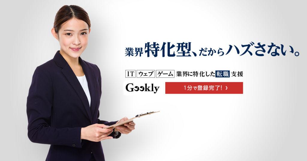 ギークリー 公式サイト