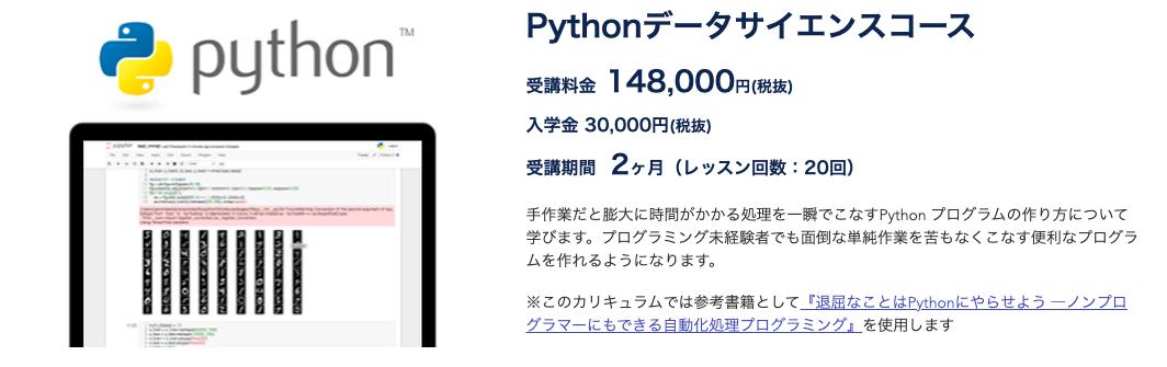 Pythonデータサイエンスコース 料金表