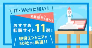IT/Web系に強い転職エージェント・転職サイト11選!【現役エンジニア厳選】