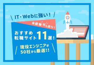 IT/Web系に強い転職エージェント・転職サイト11選!【現役エンジニア厳選