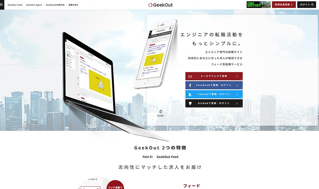 IT・Webエンジニア特化型転職・求人サイト【GeekOut (ギークアウト) 】の公式サイトへ