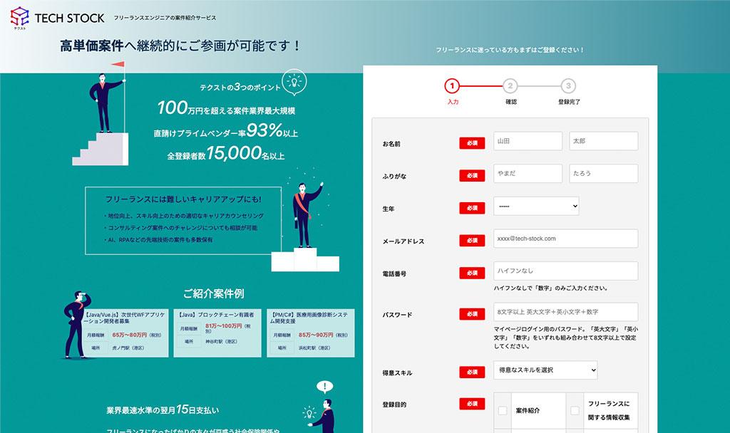 TechStock(テックストック)
