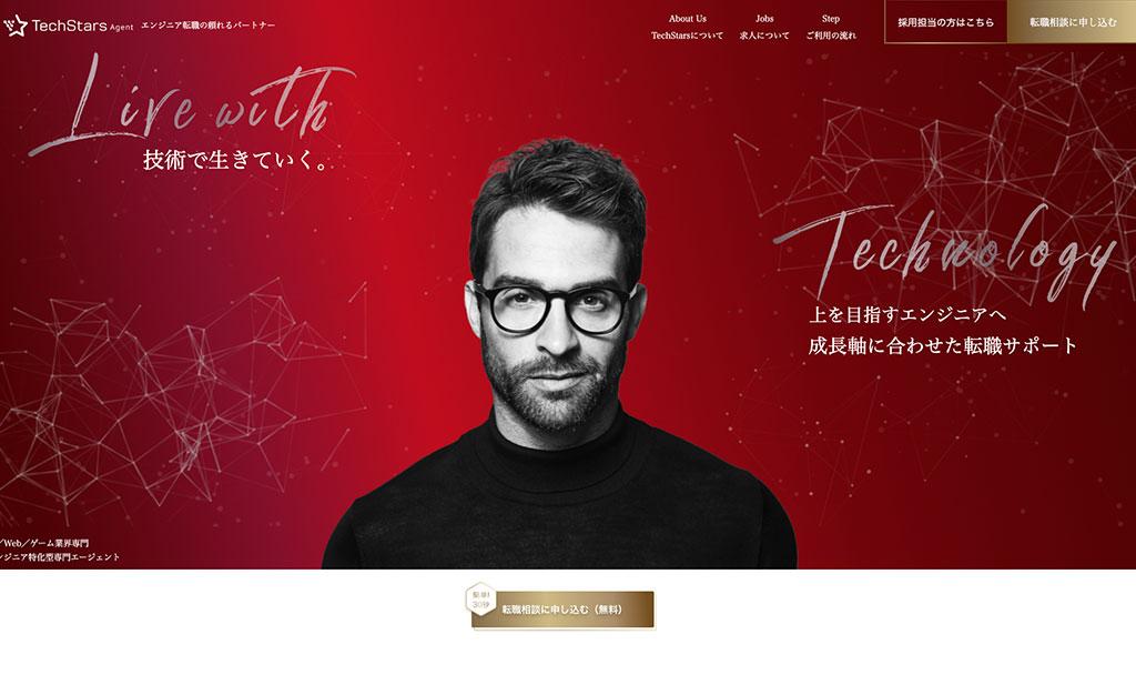 Tech Stars Agent(テックスターズエージェント)の公式サイト