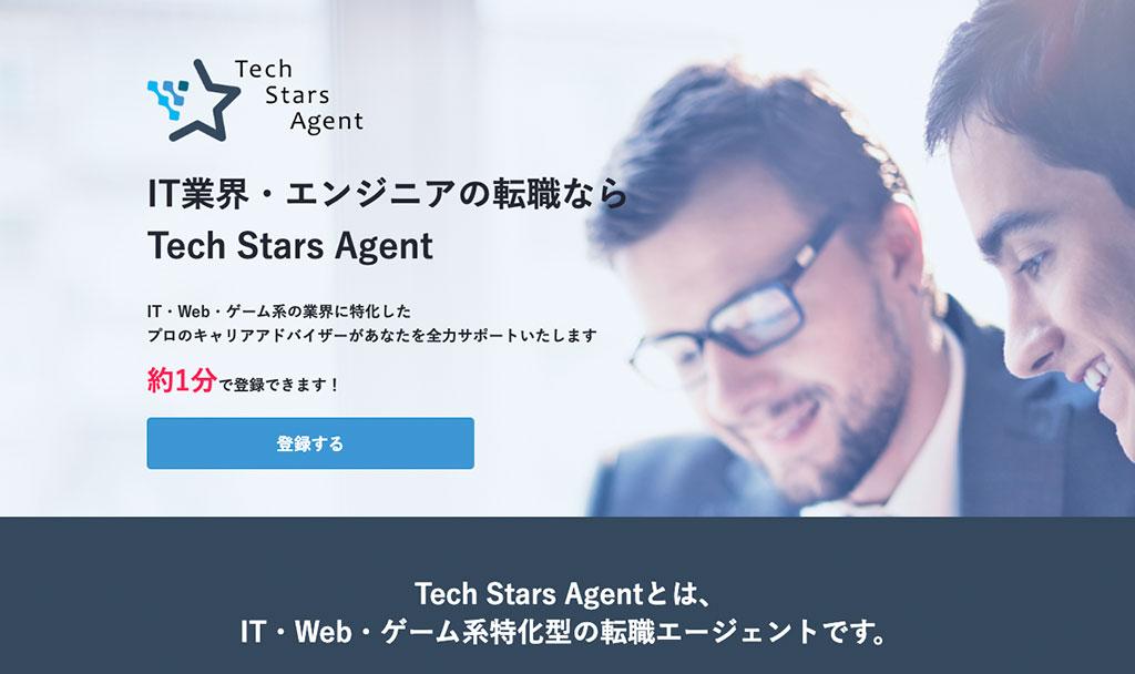 Tech Stars Agentの公式サイト