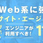 IT・Web系に強い!転職サイト・エージェント11選