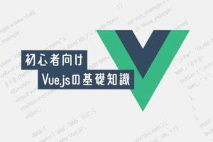 Vue.jsのイメージ画像