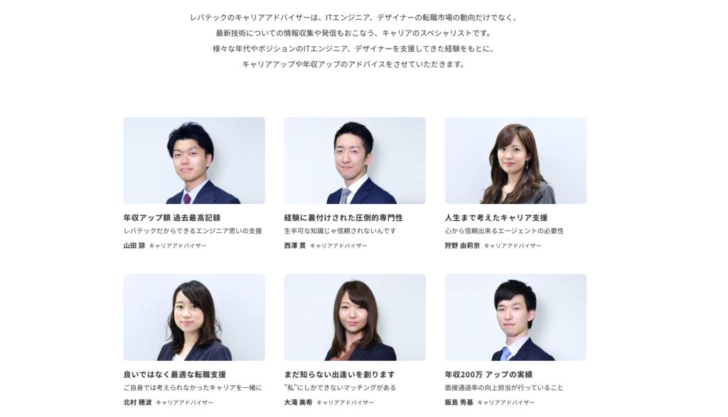 レバテックキャリアのキャリアアドバイザー紹介画面