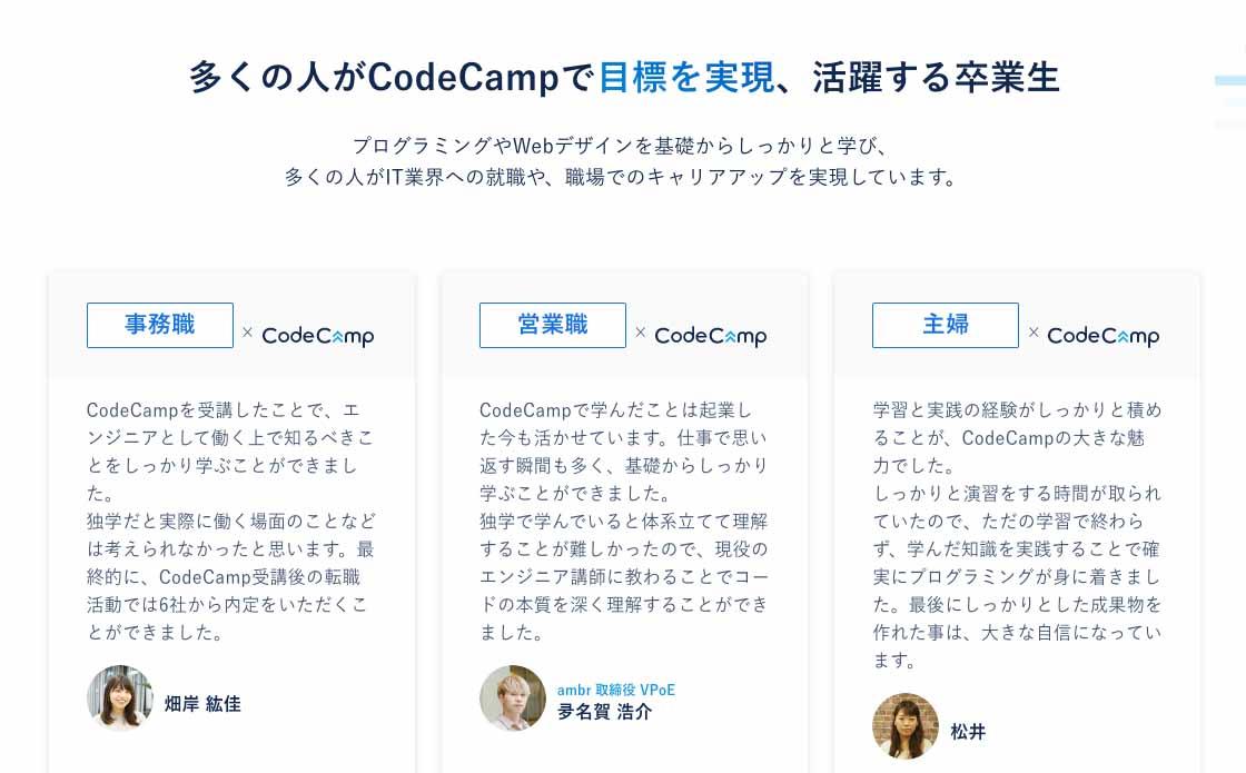 多くの人がCodeCampで目標を実現、活躍する卒業生
