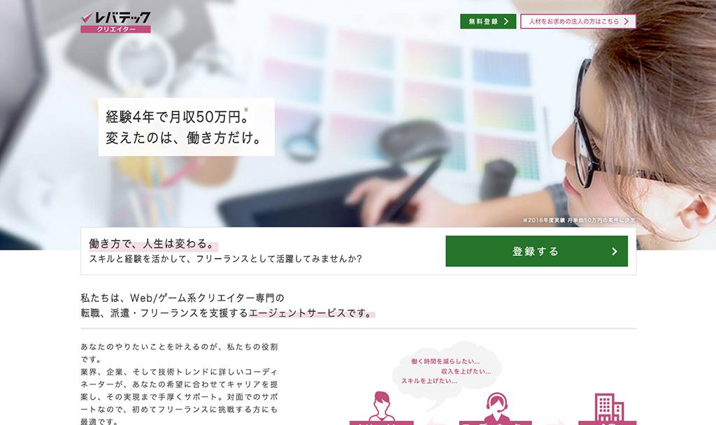 レバテッククリエイターの公式サイト