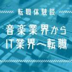 音楽業界からIT業界へ、現在は子供向けのプログラミング教室を運営へ【それぞれの物語】40代/男性/長野県在住