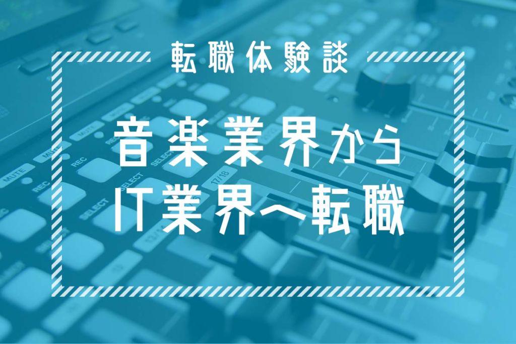 レコーディング・エンジニアのイメージ