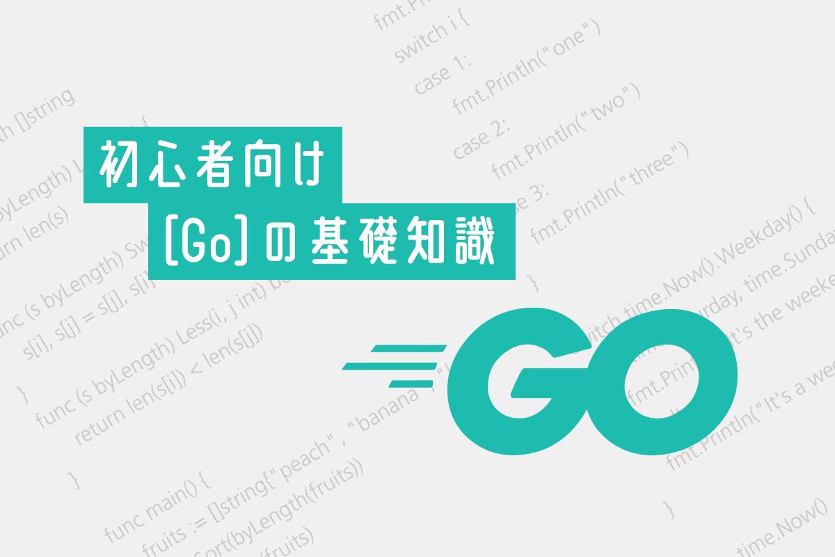 プログラミング初心者向け「Go」の基礎知識!未経験からの勉強方法や就職・転職事情も解説します。