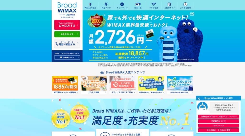 Broad WiMAX(ブロード ワイマックス)