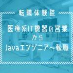 医療系IT機器の営業からJavaエンジニアへ転職