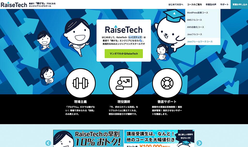 RaiseTech(レイズテック)の公式サイトへ