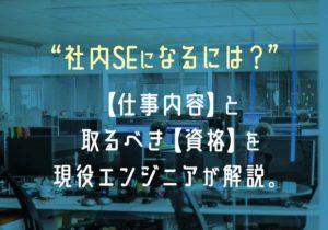 社内SEのイメージ