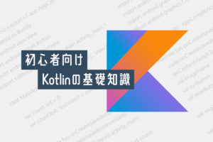 プログラミング初心者向け「Kotlin」の基礎知識!