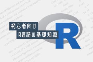 R言語の基礎知識