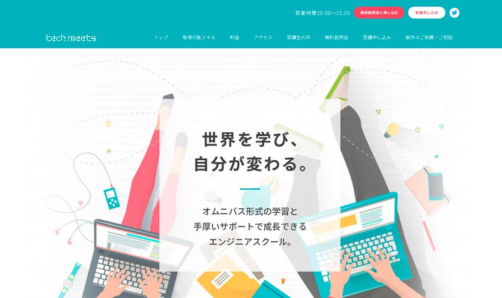 techmeetsの公式サイト