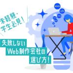 失敗しないWeb制作会社の選び方【フリーランスエンジニアを目指す未経験・学生必見】