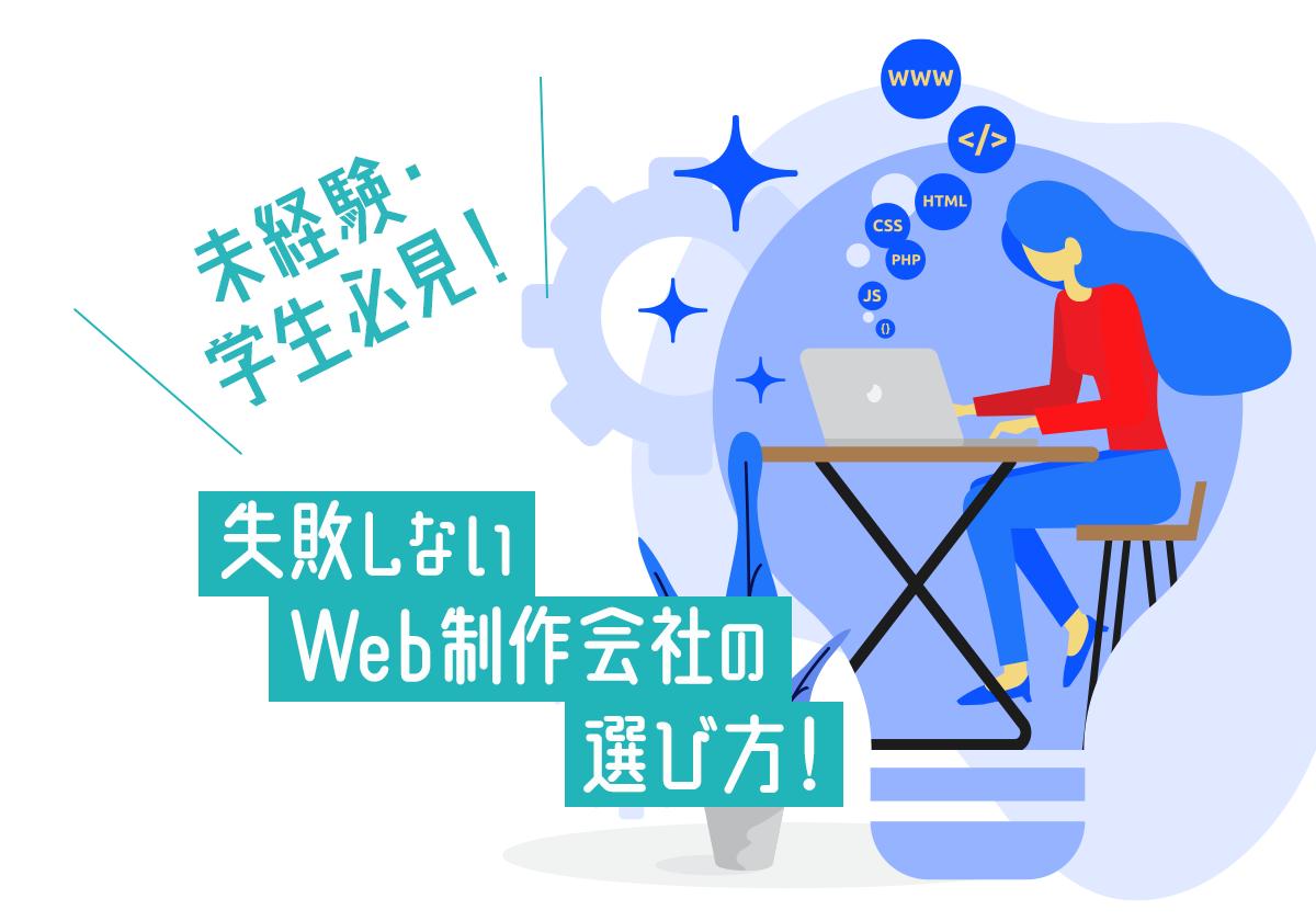 未経験・ 学生必見!失敗しないWeb制作会社の選び方!