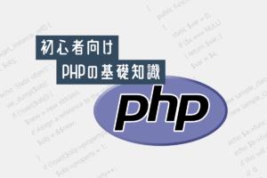 PHPで副業を始める!【副業を考える学生のための(Macユーザー向け)】
