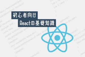 Reactで副業を始める!!【React入門編】できることや学習方法などを解説
