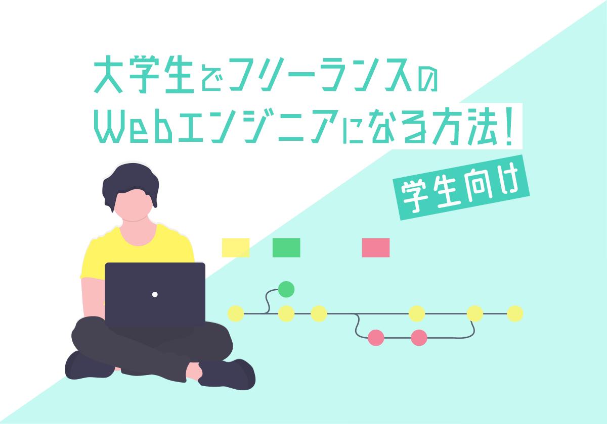大学生でフリーランスの Webエンジニアになる方法!