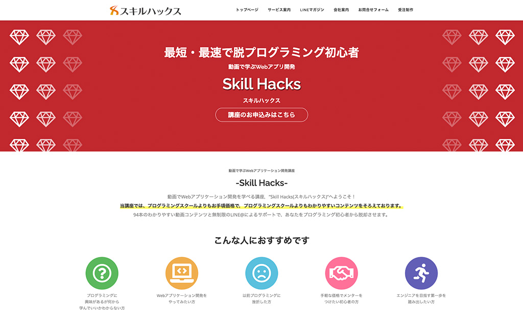 最短・最速で脱プログラミング初心者|Skill Hacks(スキルハックス)の公式サイト