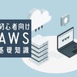 初心者向け【AWS入門】使い方やできること。転職事情や将来性についても解説!