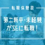 第二新卒・未経験の僕がSEに転職した話【それぞれの物語】20代/男性/東京都在住