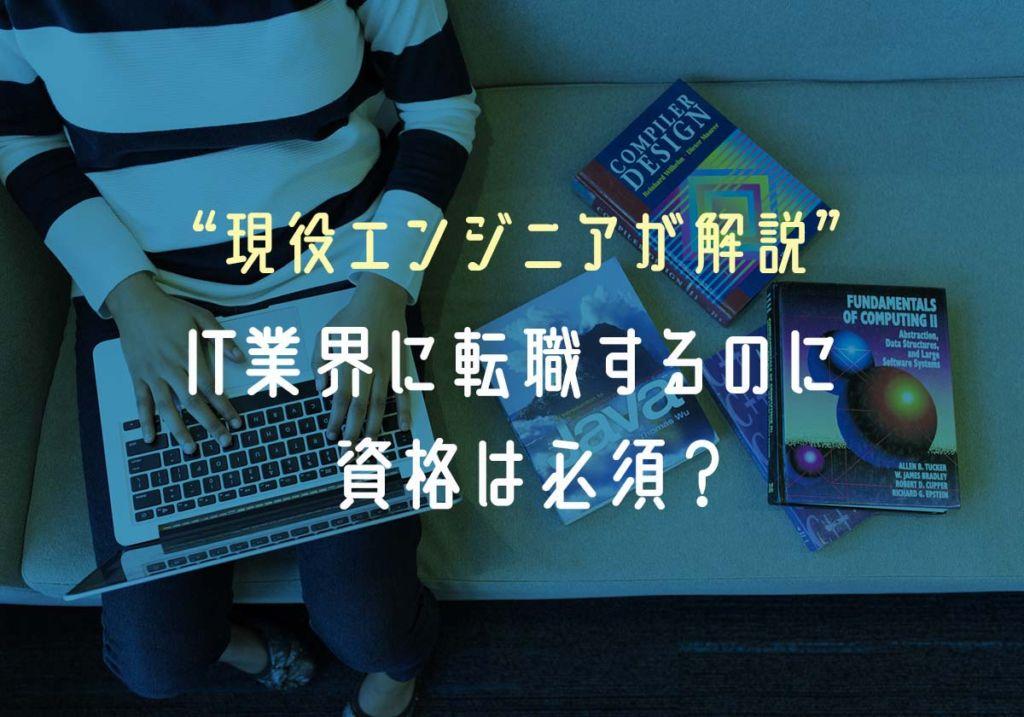 IT業界に転職するのに資格は必須?転職の仕方や準備すべきことなど【現役エンジニアが解説】